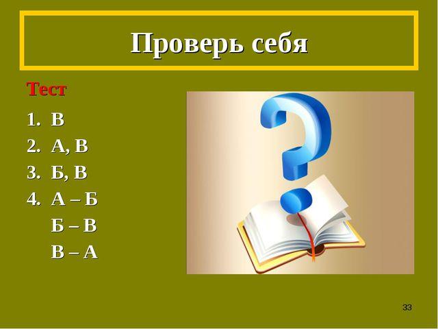 В А, В Б, В А – Б Б – В В – А Проверь себя Тест *