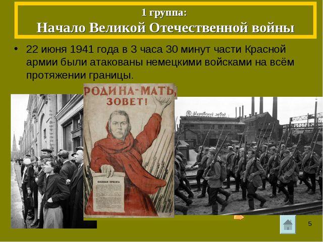 1 группа: Начало Великой Отечественной войны 22 июня 1941 года в 3 часа 30 ми...