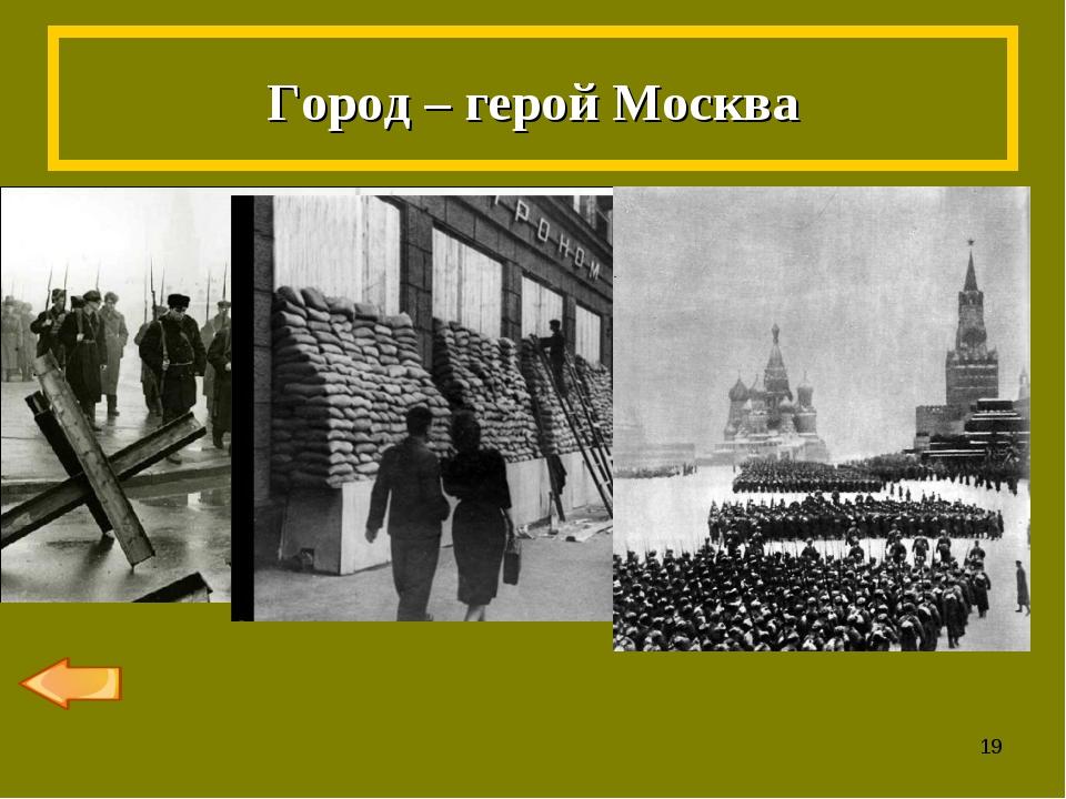 Город – герой Москва *