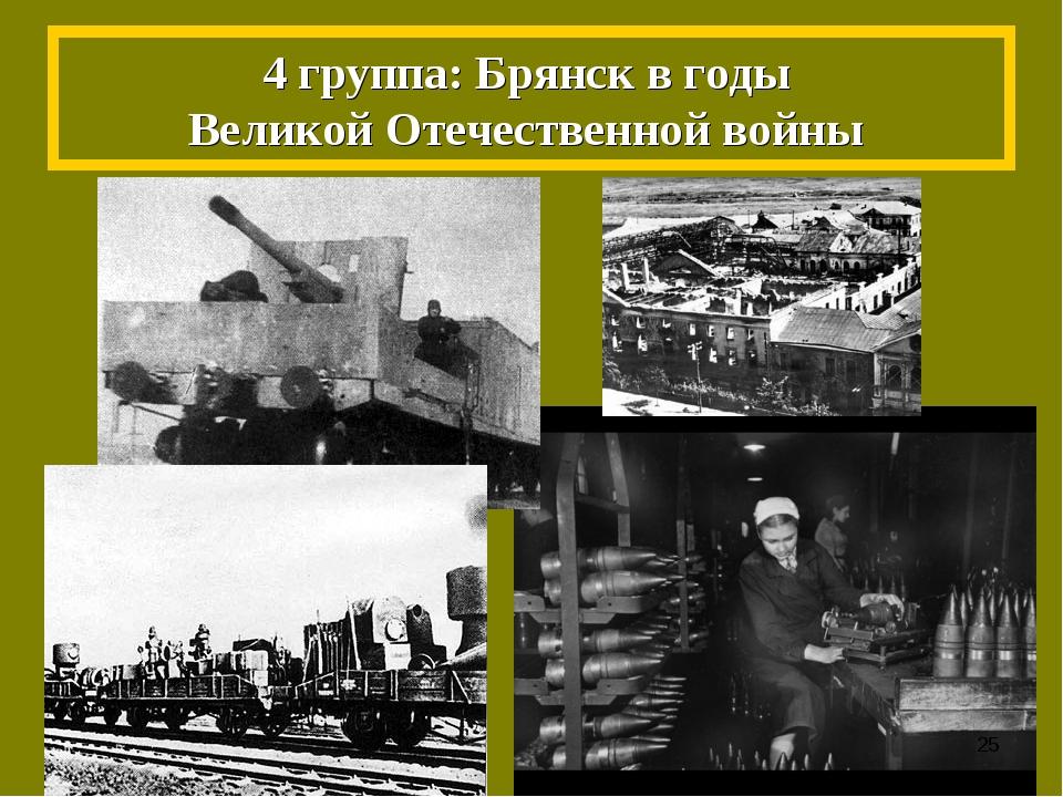 4 группа: Брянск в годы Великой Отечественной войны *