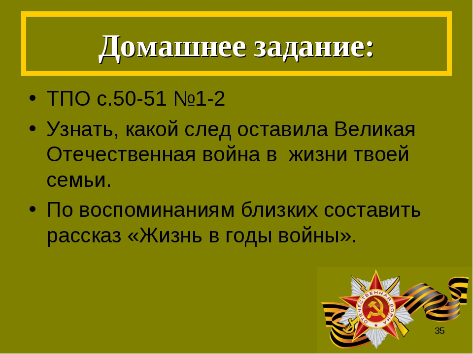ТПО с.50-51 №1-2 Узнать, какой след оставила Великая Отечественная война в жи...