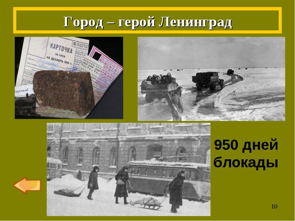 Город – герой Ленинград 950 дней блокады *