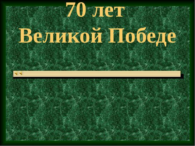 70 лет Великой Победе