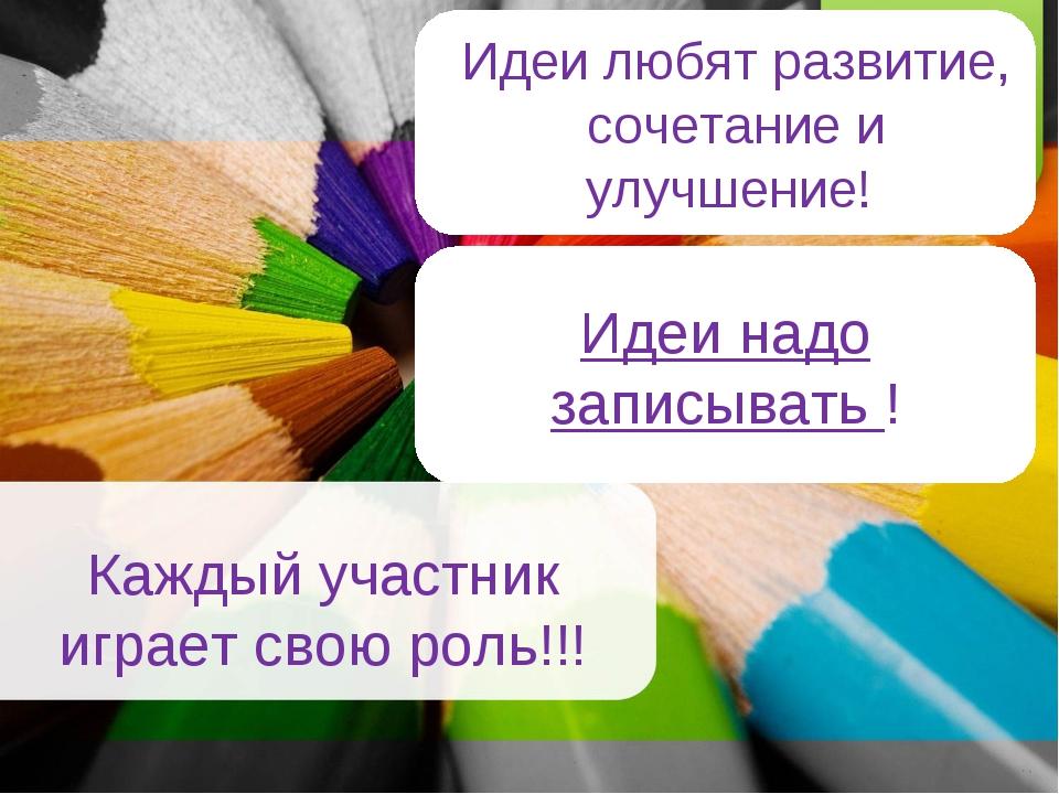 Каждый участник играет свою роль!!! о Идеи любят развитие, сочетание и улучше...
