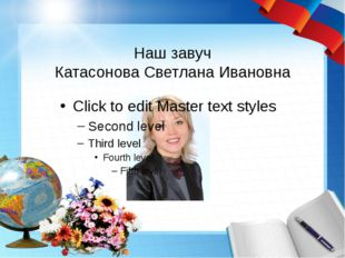 Наш завуч Катасонова Светлана Ивановна