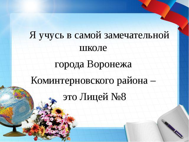 Я учусь в самой замечательной школе города Воронежа Коминтерновского района...