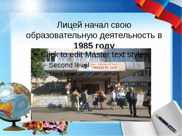 Лицей начал свою образовательную деятельность в 1985 году