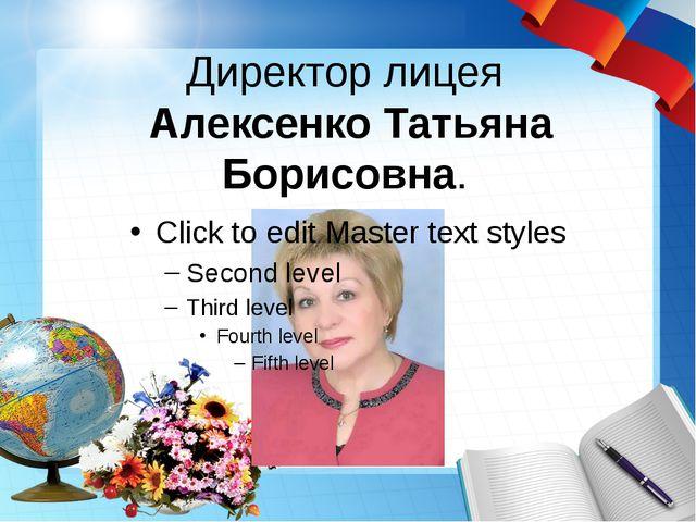 Директор лицея Алексенко Татьяна Борисовна.