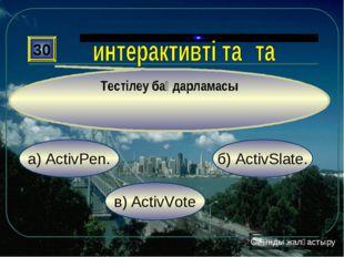 в) ActivVote б) ActivSlate. а) ActivPen. 30 Тестілеу бағдарламасы Ойынды жалғ