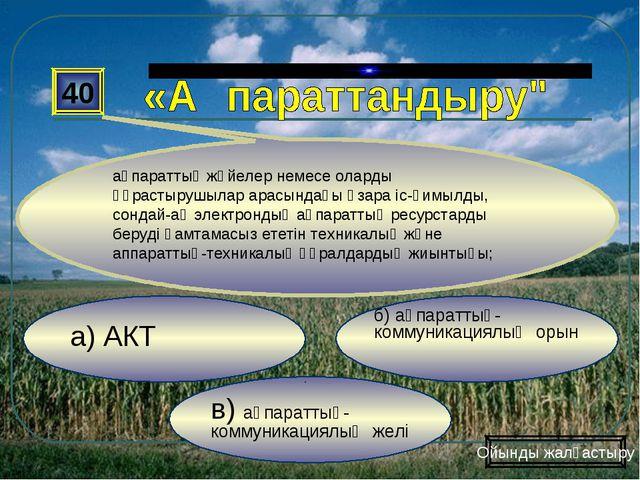 в) ақпараттық- коммуникациялық желі б) ақпараттық- коммуникациялық орын а) АК...