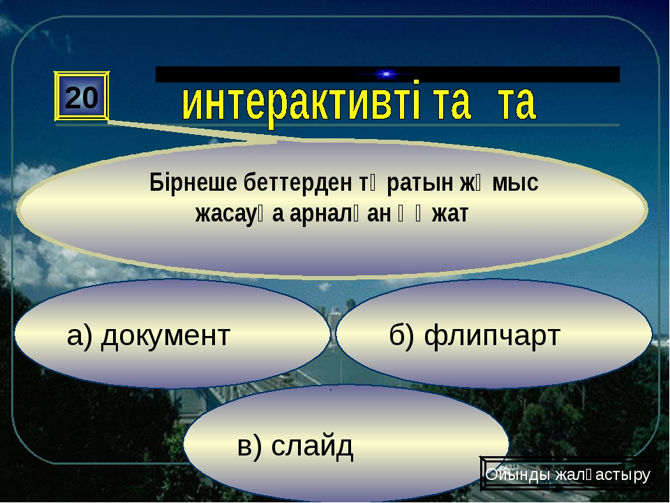 в) слайд б) флипчарт а) документ 20 Бірнеше беттерден тұратын жұмыс жасауға а...
