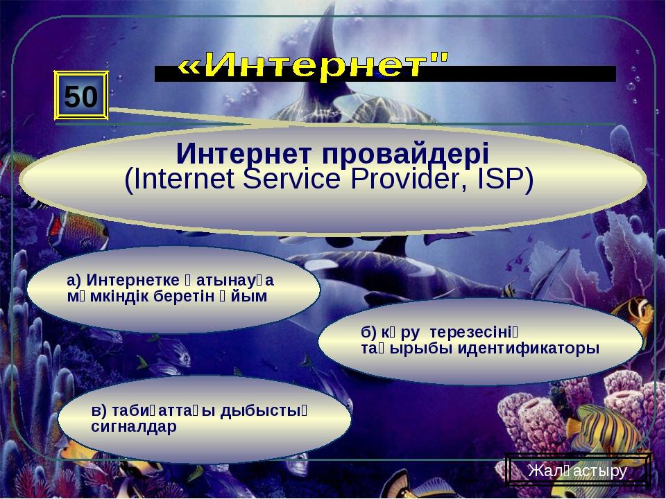в) табиғаттағы дыбыстық сигналдар б) көру терезесінің тақырыбы идентификаторы...