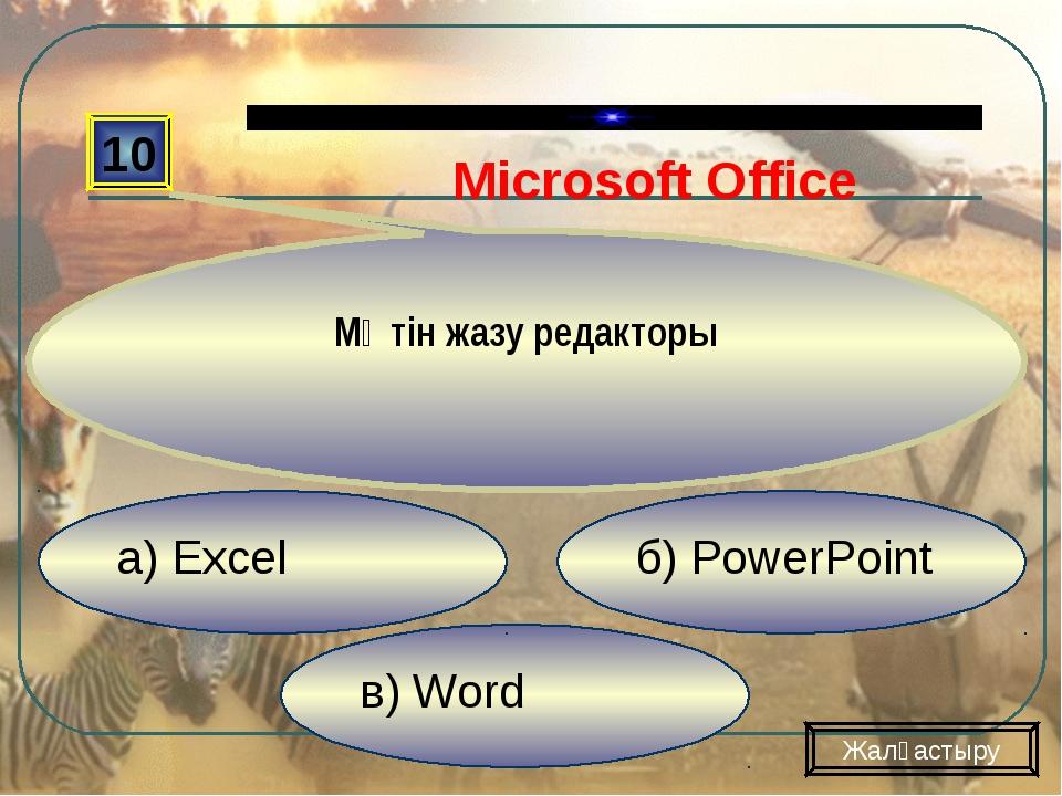 в) Word б) PowerPoint а) Excel 10 Мәтін жазу редакторы Жалғастыру Microsoft O...