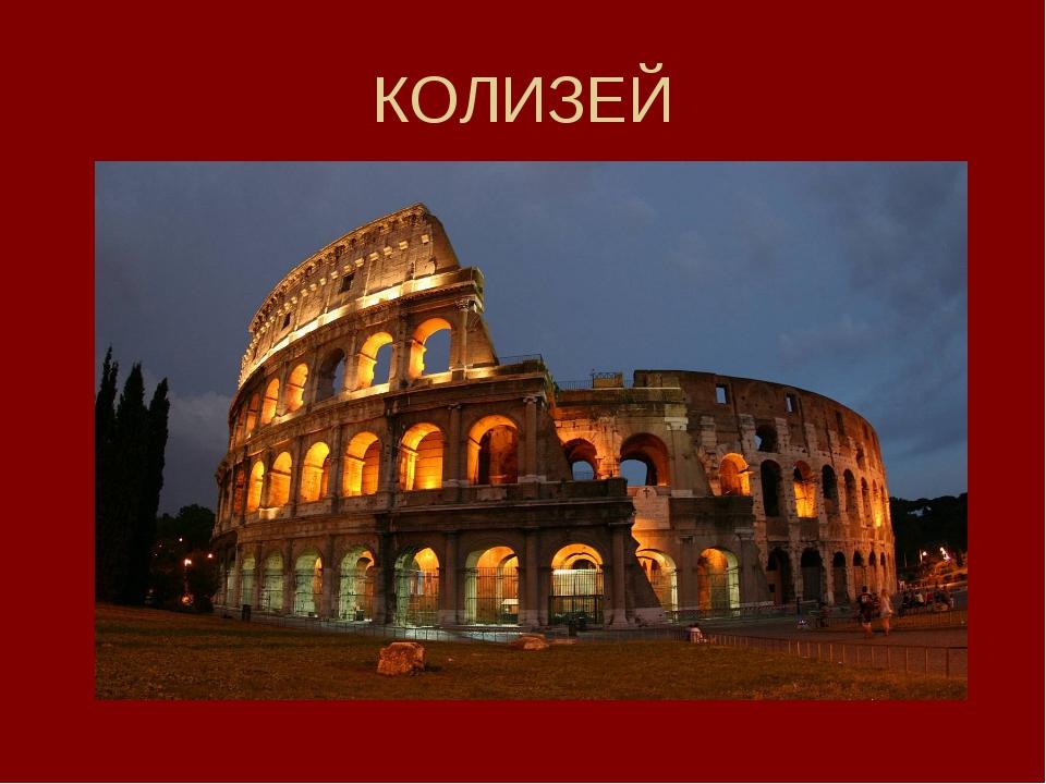 отношениях древний рим архитектура кратко фото лучших фотографов для