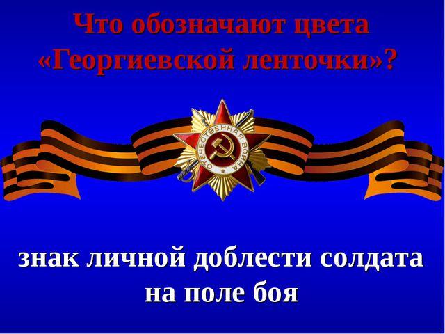 Что обозначают цвета «Георгиевской ленточки»? знак личной доблести солдата на...