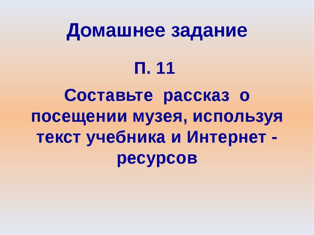 Домашнее задание П. 11 Составьте рассказ о посещении музея, используя текст у...