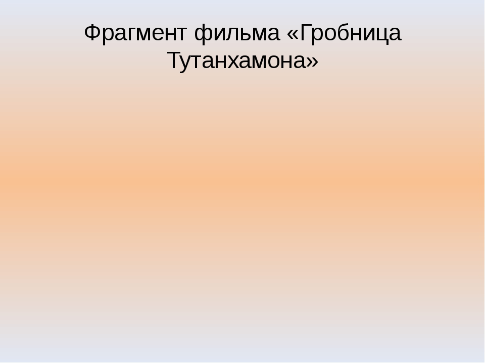 Фрагмент фильма «Гробница Тутанхамона»