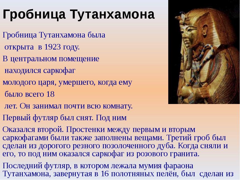 Гробница Тутанхамона Гробница Тутанхамона была открыта в 1923 году. В централ...
