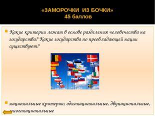 Кто является главой государства Н. Зеландия? а) президент США б) король Испа