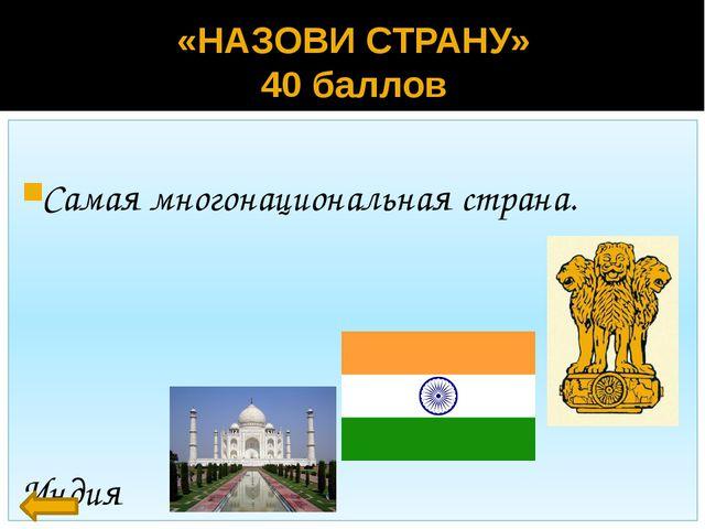 Китайцы, хиндустанцы, американцы – крупнейшие народы мира. Да «ВЕРИШЬ – НЕ ВЕ...