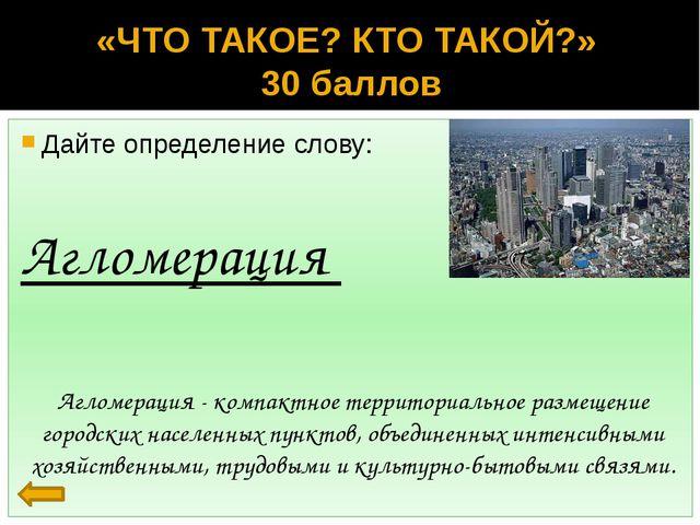 «В ДЕБРЯХ КОВАРНЫХ ВОПРОСОВ» 10 (20) баллов Исторически первым городом – «мил...