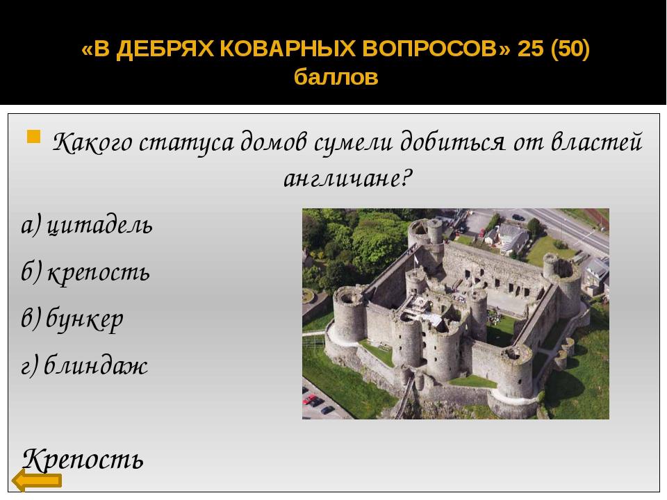 Какого статуса домов сумели добиться от властей англичане? а) цитадель б) кре...