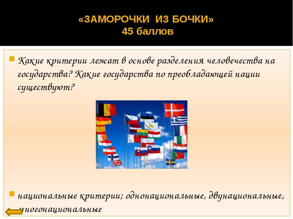 Кто является главой государства Н. Зеландия? а) президент США б) король Испа...