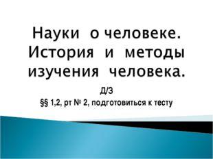 Д/З §§ 1,2, рт № 2, подготовиться к тесту