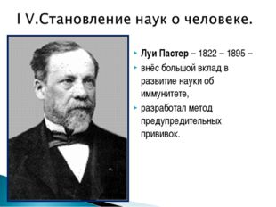 Луи Пастер – 1822 – 1895 – внёс большой вклад в развитие науки об иммунитете