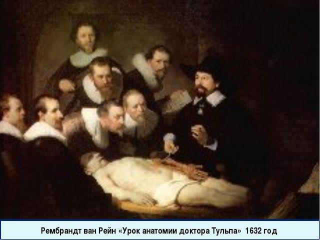 Рембрандт ван Рейн «Урок анатомии доктора Тульпа» 1632 год