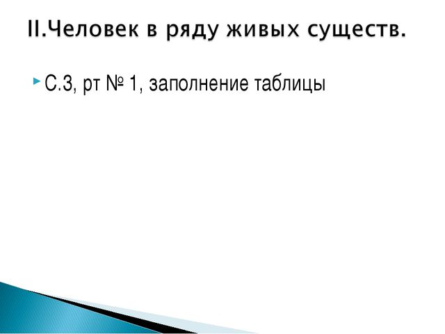 С.3, рт № 1, заполнение таблицы