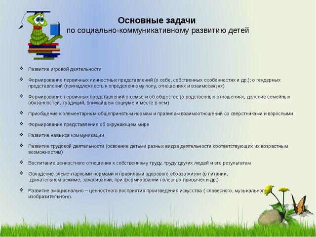 Основные задачи по социально-коммуникативному развитию детей Развитие игровой...