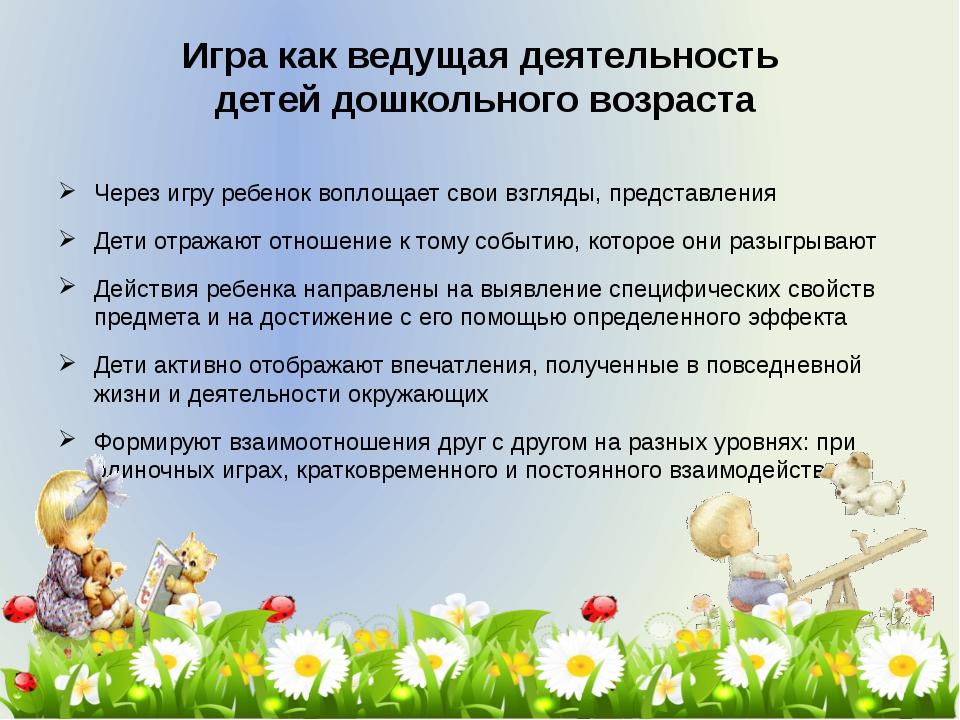 Игра как ведущая деятельность детей дошкольного возраста Через игру ребенок в...