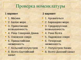 Проверка номенклатуры 1 вариант 1. Москва 2. Белое море 3. Приволжская возвыш