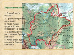 Характеристика ГП 1. В какой части России? 2. Природные рубежи: горы, моря. 3