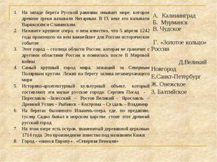 На западе берега Русской равнины омывает море, которое древние греки называли