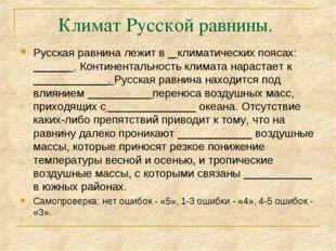 Климат Русской равнины. Русская равнина лежит в _ климатических поясах: _____