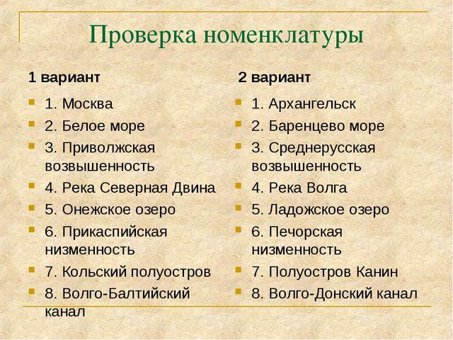 Проверка номенклатуры 1 вариант 1. Москва 2. Белое море 3. Приволжская возвыш...