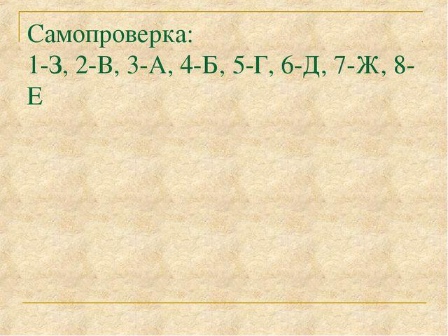 Самопроверка: 1-З, 2-В, 3-А, 4-Б, 5-Г, 6-Д, 7-Ж, 8-Е