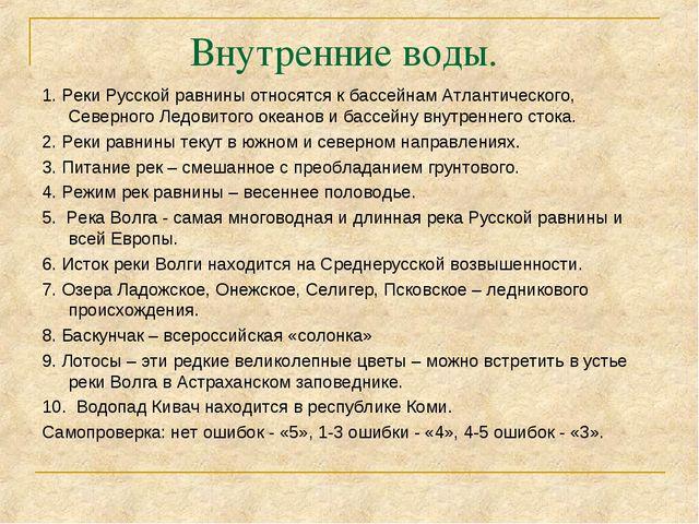 Внутренние воды. 1. Реки Русской равнины относятся к бассейнам Атлантического...