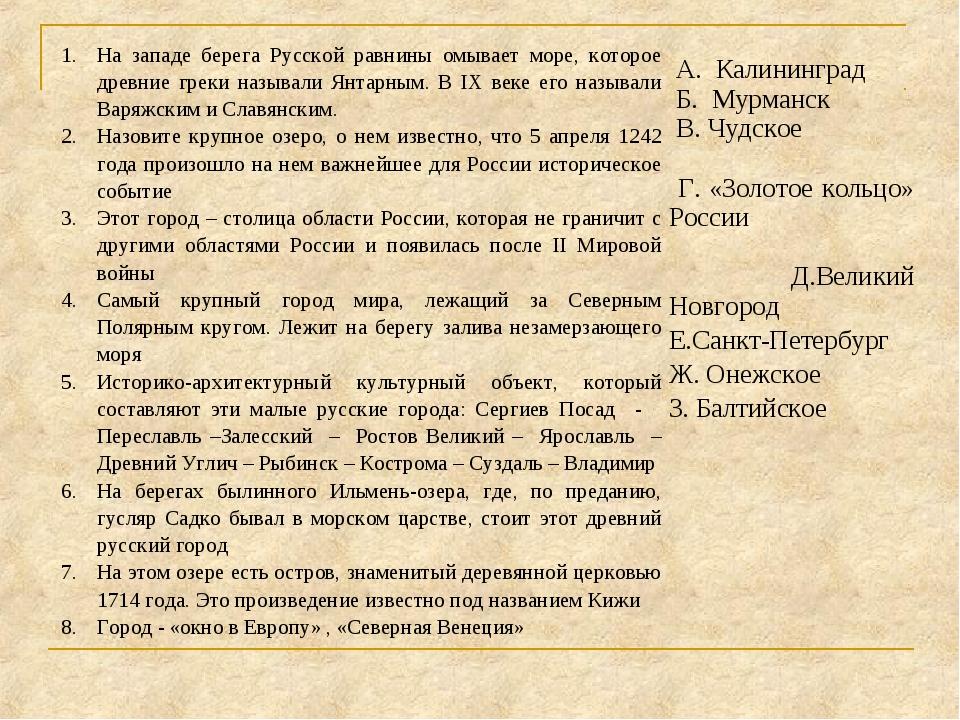 На западе берега Русской равнины омывает море, которое древние греки называли...
