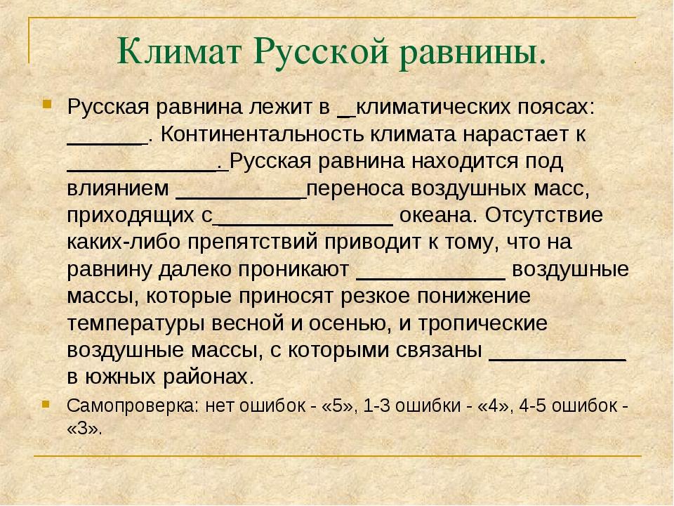 Климат Русской равнины. Русская равнина лежит в _ климатических поясах: _____...