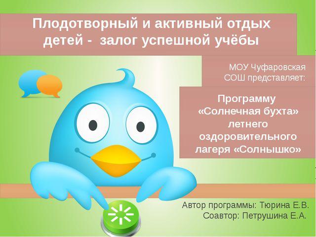 Плодотворный и активный отдых детей - залог успешной учёбы Автор программы:...