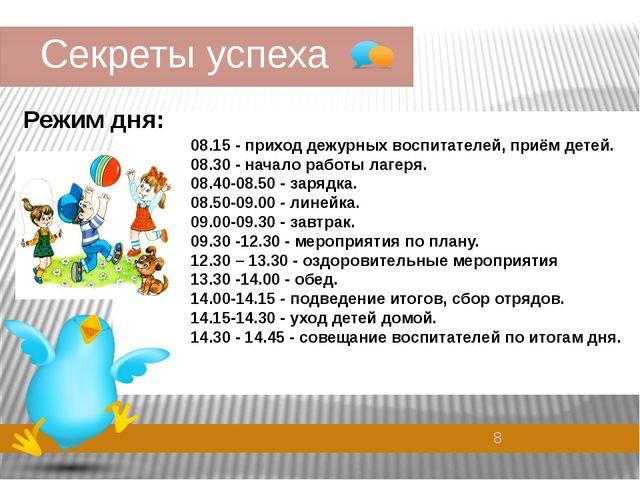 Секреты успеха Режим дня: 08.15 - приход дежурных воспитателей, приём детей....
