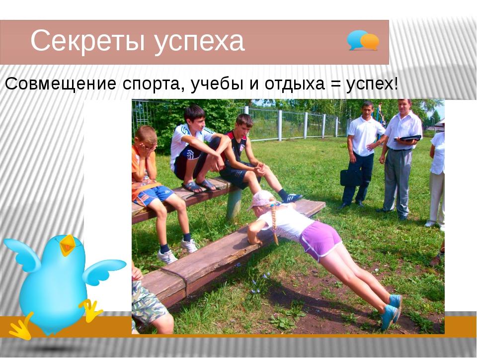 Секреты успеха Совмещение спорта, учебы и отдыха = успех!