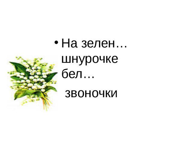На зелен… шнурочке бел… звоночки