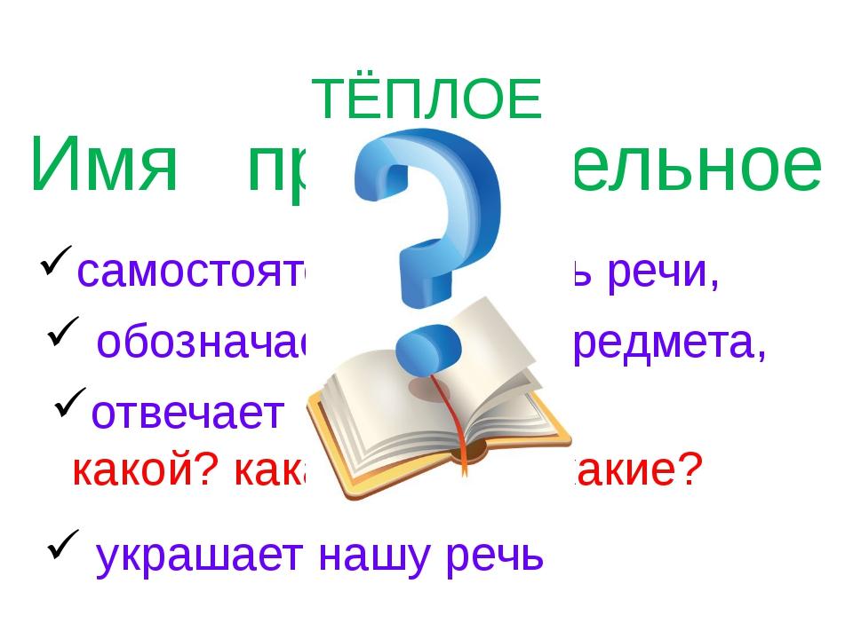 Имя прилагательное ТЁПЛОЕ самостоятельная часть речи, обозначает признак пред...
