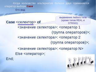 Case  оf  : ;  : ;  . . .  :  Else ; End; Когда количество альтернатив бо