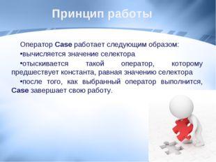 Оператор Case работает следующим образом: вычисляется значение селектора отыс