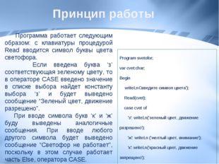 Принцип работы Программа работает следующим образом: с клавиатуры процедурой